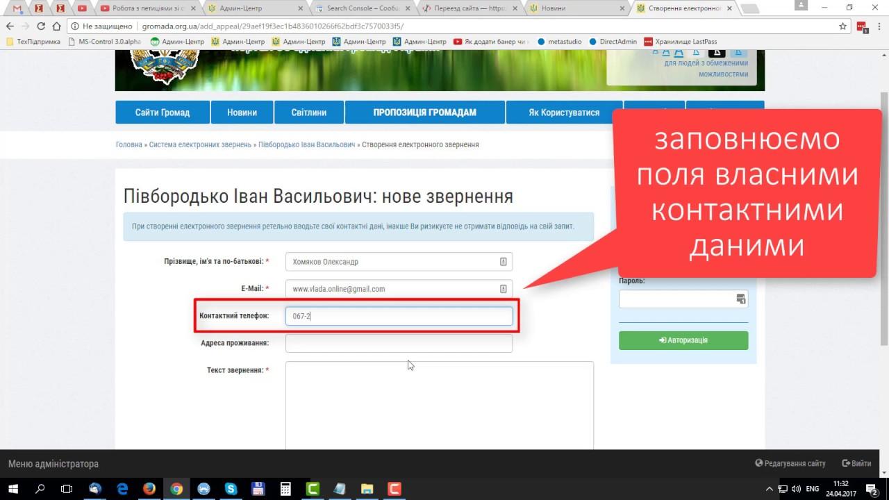 Робота з посадовими особами зі сторони кориcтувача на платформі vlada.online