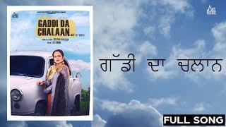 Gaddi Da Chalaan (Full Song) | Deepak Dhillon  | New Punjabi Songs 2017 | Latest Punjabi Songs 2017