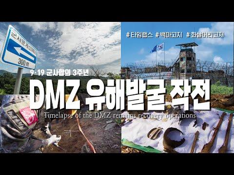 9·19군사합의 3주년의 기억, DMZ 유해발굴 작전 타임랩스 | 대한민국 국방부