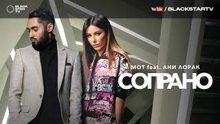 Мот feat. Ани Лорак - Сопрано (премьера трека, 2017)