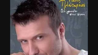 Giannis Ploutarxos - Eisai Yperoxi