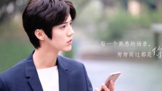 LUHAN♥鹿晗♥《诺言》promises mv audio