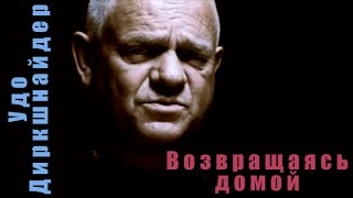 U.D.O. - Coming Home (video: Lugansk, Summer-2014)