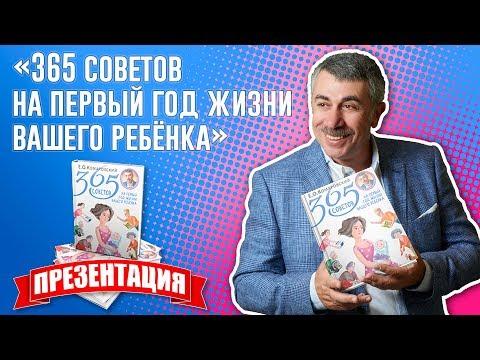 «365 советов на первый год жизни вашего ребенка» — презентация новой книги доктора Комаровского