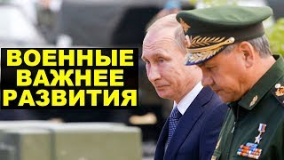 Путин выбрал пушки,
