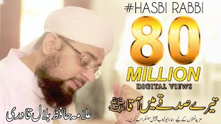Hasbi Rabbi | Tere Sadqe Me Aaqa | Allama Hafiz Bilal Qadri | New HD Kalam 2017 Lyrics | Super Hit width=