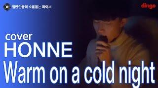 [일소라] 일반인 안형주 - warm on a cold night (HONNE) cover
