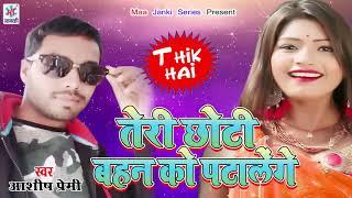 तेरी छोटी बहन को पटालेंगे - #Teri Choti Bahan Ko PataLenge - ##Thik Hai - Ashish Premi - Hit$
