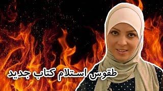 #دودة_الكتب: طقوس استلام كتاب جديد #ح9