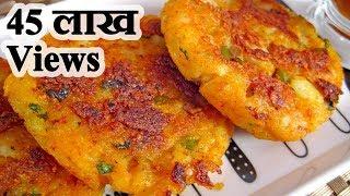 Aloo Tikki Recipe In Hindi by Sonia Goyal - आलू टिक्की रेसिपी @ jaipurthepinkcity.com