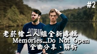 The Chainsmokers - Break Up Every Night |歌曲背後的故事#10