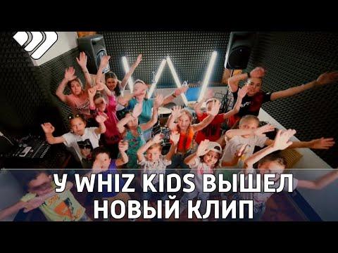 Продюсерский центр Whiz kids «Вундеркинды» выпустил новый клип «Я - жизнь».