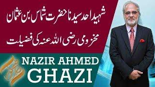 Subh E Noor | Shaheed e Ahud Syedna Hazrat Shumas Bin Usman (R.A) | 5 July 2018 | 92NewsHD