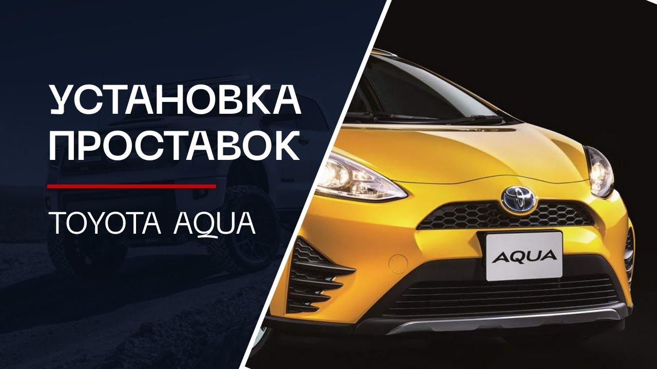 ⚙️Проставки для увеличения клиренса на автомобиль Toyota Aqua. | ⭕️Автопроставка