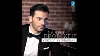 Χρήστος Κυπριανίδης - Να την προσέχεις (teaser 2017)