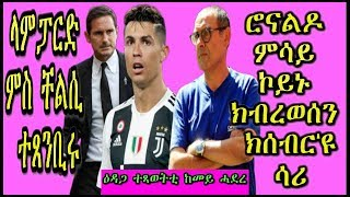 Sport News 02.07.19 Tesfaldet mebrahtu  - RBL TV