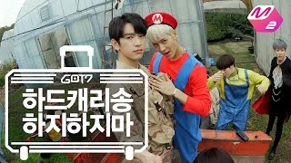 [GOT7's Hard Carry] Hard Carry Song_Stop Stop it Ep.3 Part 7