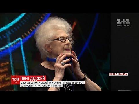 Бабуся-діджейка із Польщі полюбляє танці та нічне життя