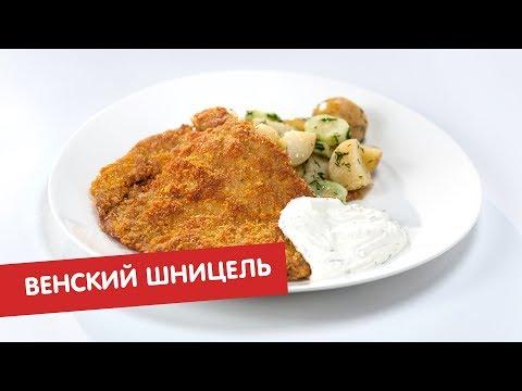 Венский шницель | ТОП-100