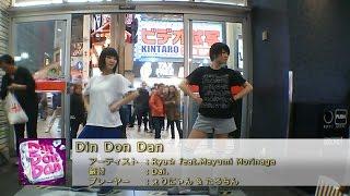 【ダンエボ】Din Don Dan【ぇりにゃん & たろちん】