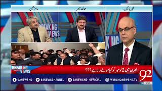 Breaking Views with Malick - 27 October 2017 - 92NewsHDPlus