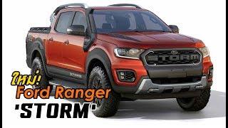 หล่อลุย! Ford เตรียมเผยต้นแบบ Ranger STORM และ Black Edition ในบราซิล! | MZ Crazy Cars