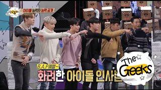 [The Geeks] 능력자들 - Park so hyun, Give an album Let me introduce B.A.P 20151218 width=