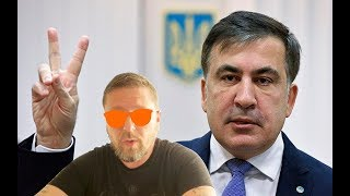 Саакашвили ведь приехал