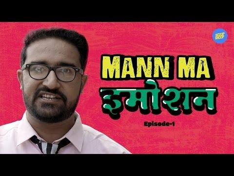 """Beta, Khushkhabri Kab Sunaoge? | Mann Ma Emotion Ep. 1"
