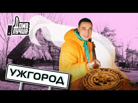 Дома лучше! Ужгород/Сезон 2/Выпуск 13 (eng sub)