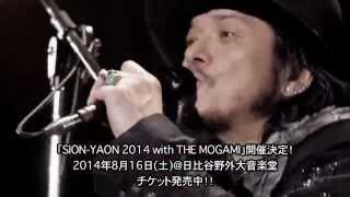 「SION-YAON 2014 with THE MOGAMI」 Official Trailer