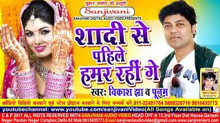 Maithili song vikas jha