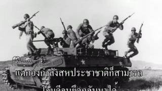 The Korean War สงครามเกาหลี