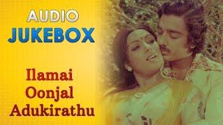 Ilamai Oonjal Adukirathu (1978) Full Songs Jukebox | Kamal Hassan, Rajinikanth | Best Tamil Songs width=