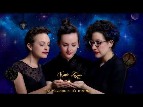 האחיות לוז