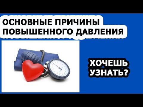 Гипертония Основные причины повышенного давления