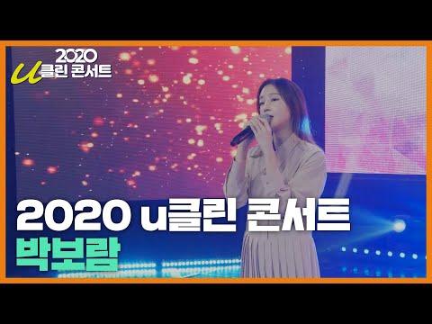 2020 u클린 청소년 문화 콘서트 '박보람'