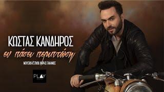 Κωσταντίνος Κανδήρος - Εν πάση περιπτώσει  - En pasi periptosei - Official Lyric Video