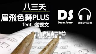 鼓譜【眉飛色舞PLUS】八三夭831 x 鄭秀文 Sammi Cheng Drum Scores 動態鼓譜試閱