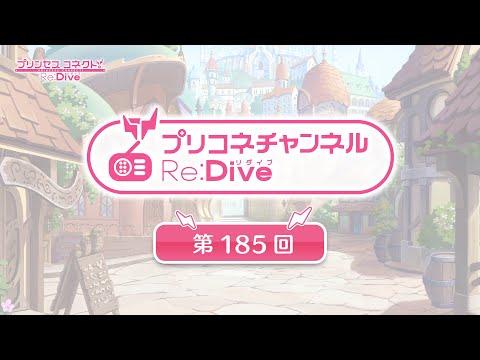 プリコネチャンネルRe:Dive 第185回