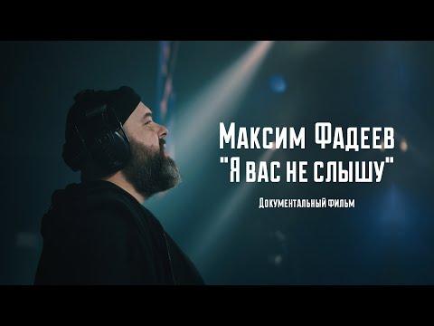 Максим Фадеев: «Я вас не слышу». Документальный фильм.