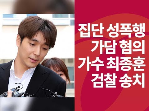 '특수준강간 혐의' 가수 최종훈 검찰 송치