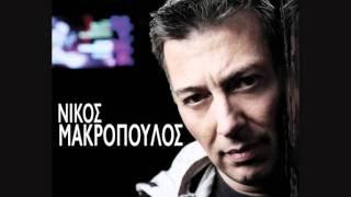ΜΑΚΡΟΠΟΥΛΟΣ- ΠΑΛΙ ΓΥΡΝΑΣ ΣΤΟ ΜΥΑΛΟ ΜΟΥ