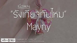รังเกียจกันไหม - Mayny (UrboyTJ Cover) (เนื้อเพลง)