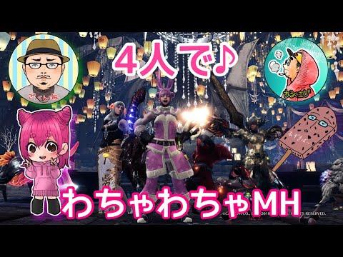 【MHWIB】ハンマー+ヒーラー修行!!4人でわちゃわちゃプレイ♪