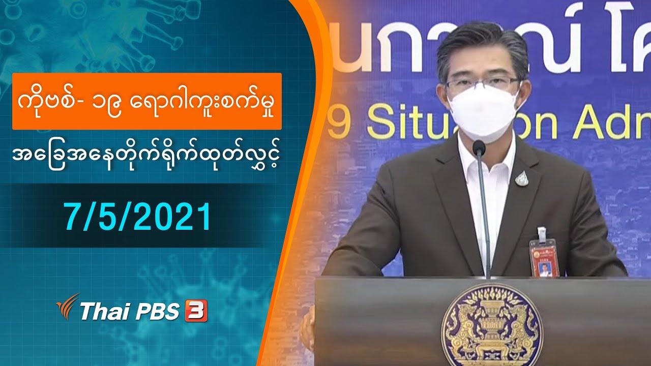 ကိုဗစ်-၁၉ ရောဂါကူးစက်မှုအခြေအနေကို သတင်းထုတ်ပြန်ခြင်း (7/05/2021)