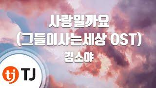 [TJ노래방] 사랑일까요(그들이사는세상OST) - 김소야 / TJ Karaoke
