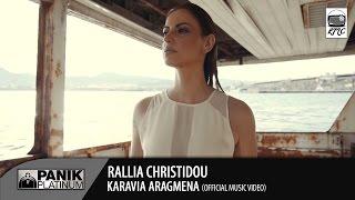 Ραλλία Χρηστίδου - Καράβια Αραγμένα | Official Music Video