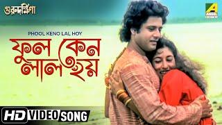 Phool Keno Lal Hoy | Guru Dakshina | Bengali Movie Song | Asha Bhosle
