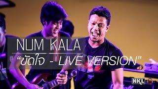 LIVE เล่นสด -  ขัดใจ【Cover By NUM KALA-หนุ่ม กะลา】